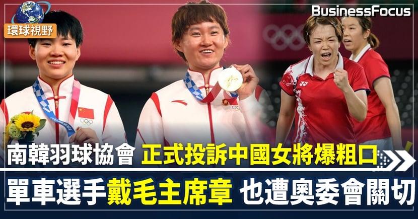 【東京奧運】中國奧運選手接連陷入違規爭議 IOC正式調查選手佩戴毛澤東襟章事件