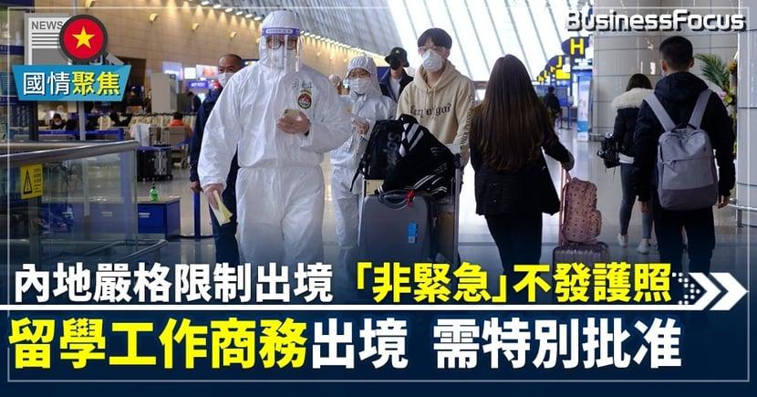 【中國出境】內地嚴格限制出境  「非緊急」不發護照 留學工作商務出境  需特別批准