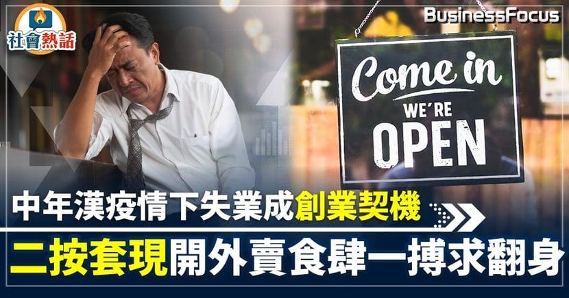 【逆市發圍】中年漢疫情下失業成創業契機  二按套現開外賣食肆一搏求翻身