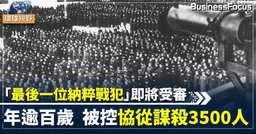 【德國納粹】100歲前納粹集中營守衛10月受審 或最後一次審訊納粹時期罪行