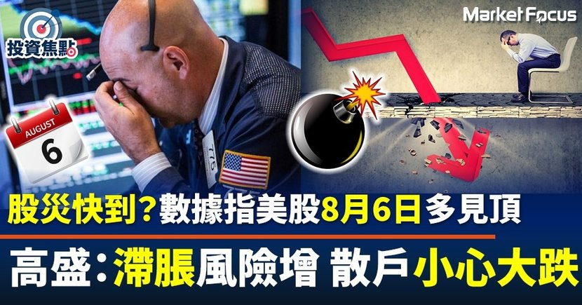 【股災快到?】數據指美股8月6日多見頂 高盛指滯脹風險增 散戶宜做好大跌市準備
