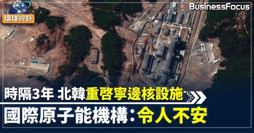 【北韓核彈】衛星圖像顯示排放冷卻水 聯合國揭北韓疑重啓反應爐