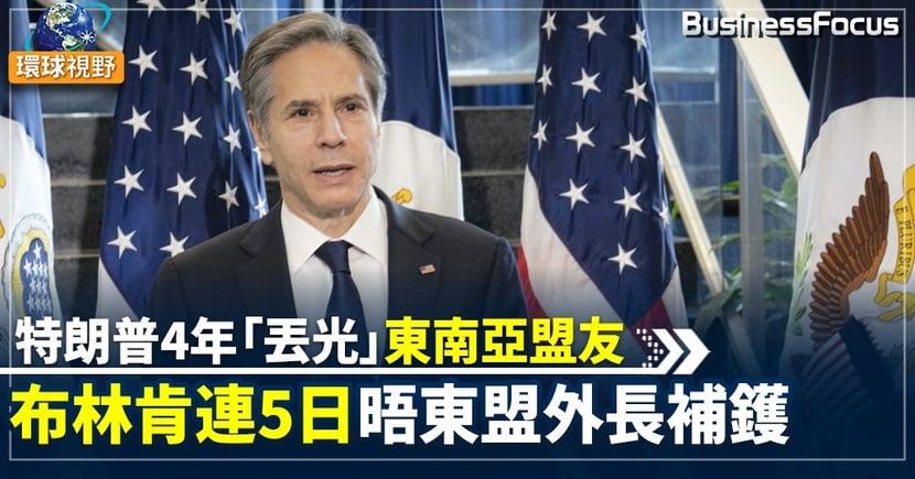 【美國東南亞】美官員近期扎堆訪東南亞欲恢復影響力   強調不強迫東盟國在中美之間站隊