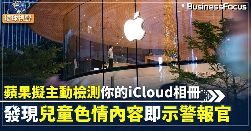 【蘋果】蘋果新軟件助排查兒童色情圖片 自動舉報兒童組織 遏止非法内容傳播