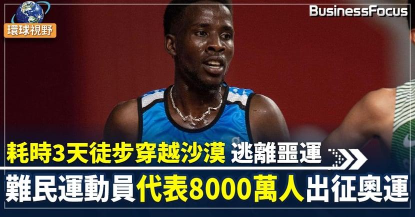 【東京奧運】難民田徑選手背負多國心酸困境 疫情下參與東京奧運別具意義