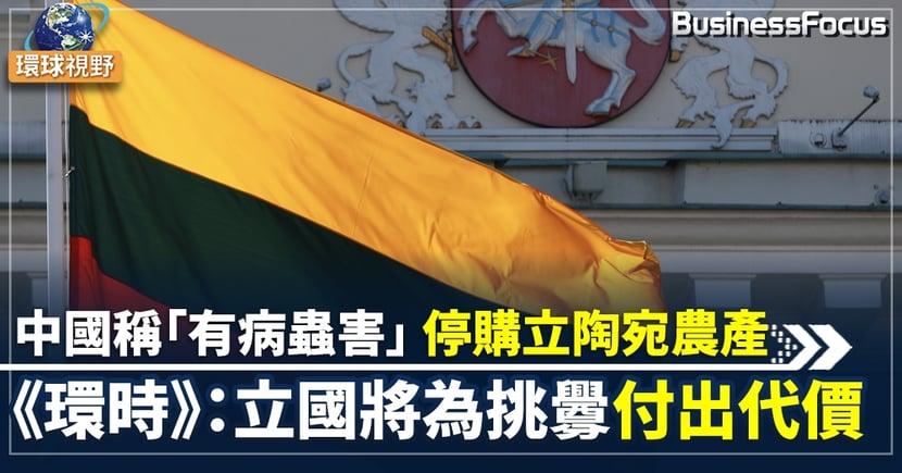 【立陶宛】立陶宛與中國交惡? 當地出口商稱對華出口已停止