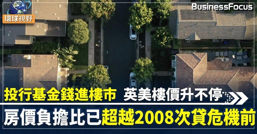 【英美樓市】美國金融機構爭相投資新樓 預計推動獨棟住宅租金上漲15%