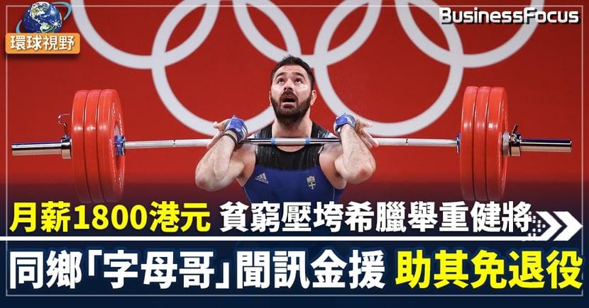 【東京奧運】希臘奧運舉重選手因「太窮」被迫退役 NBA字母哥承諾提供資金援助