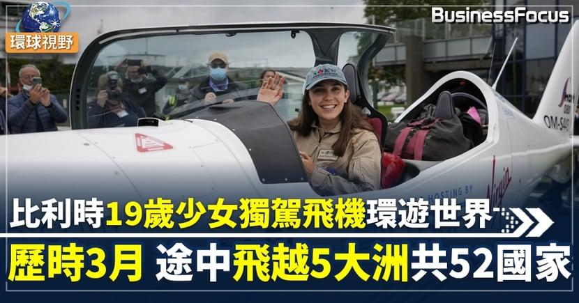 【環球飛行】比利時19歲少女獨駕飛機環遊世界 歷時3月 途中飛越5大洲共52國家