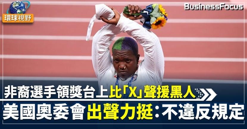 【東京奧運】東奧首現選手獎台舉抗議手勢    美鉛球選手為黑人、LGBTQ聲援或遭國際奧委會處分