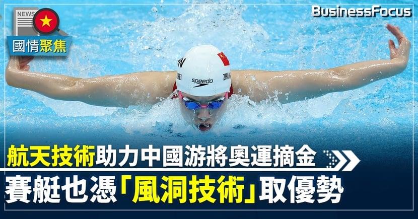 【東京奧運】中國奧運奪金背後有航天黑科技    增強游泳運動員訓練科學性