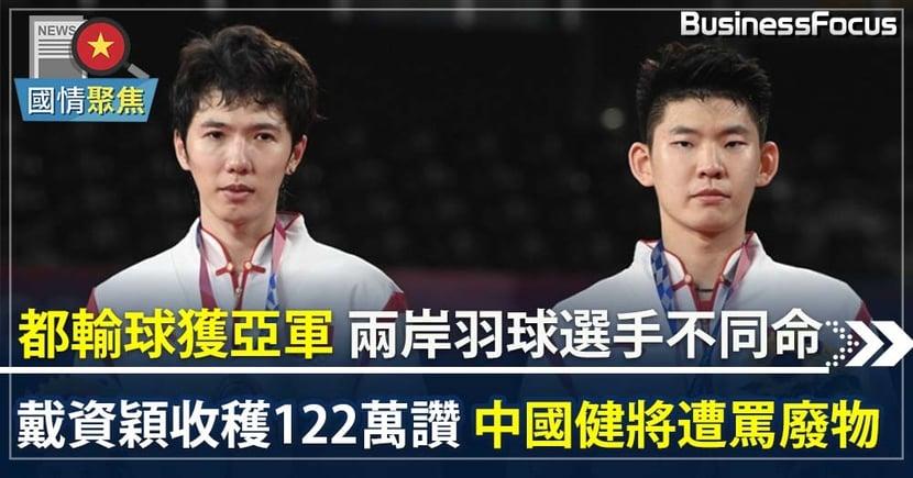 【東京奧運】同樣輸球獲亞軍兩岸羽球選手落差大  戴資穎獲122萬讚  中國健將遭網絡暴力