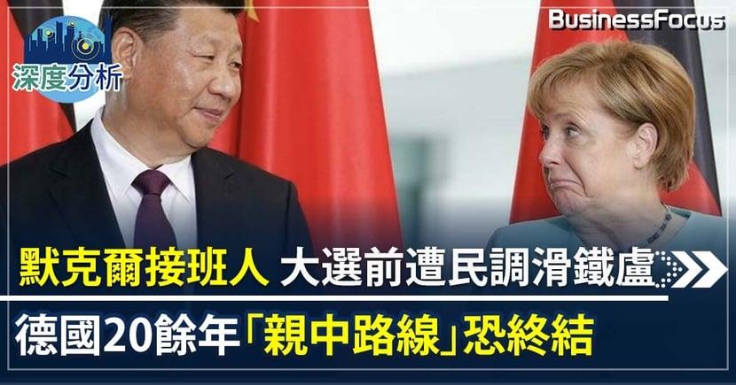 【德國大選】默克爾接班人民調插水  反華綠黨自民黨大概率入閣