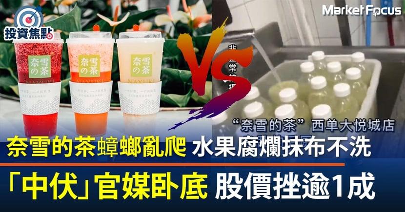【中伏官媒卧底】奈雪的茶淩晨官方微博道歉  股價創上市新低