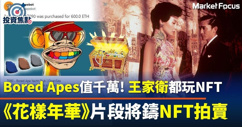【NFT熱潮】點石成金Bored Apes 值千萬! 王家衛都玩NFT 花樣年華片段將鑄NFT拍賣