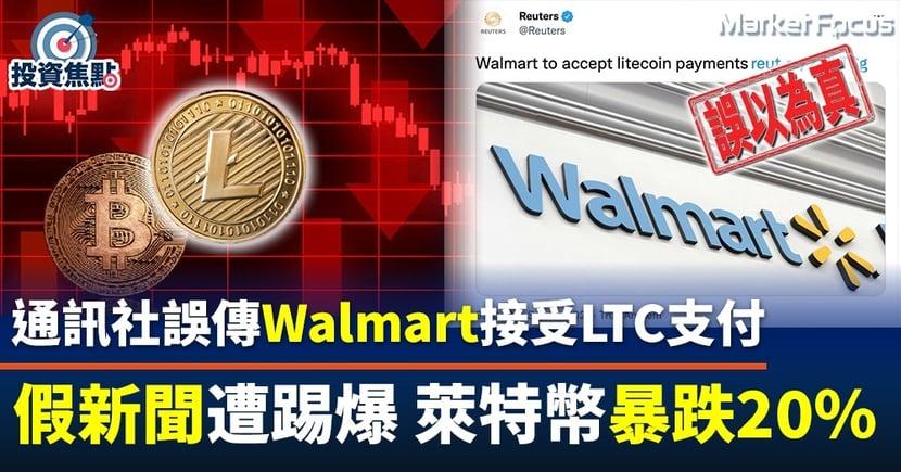 【虛擬貨幣】誤傳沃爾瑪接受LTC 支付 Walmart 證實「這是假新聞」萊特幣急跌20%