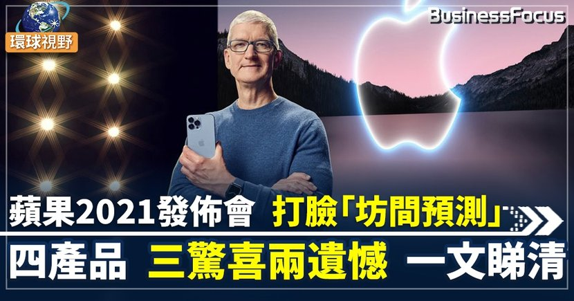 【蘋果發佈會】Apple秋季發佈會 四產品三驚喜兩遺憾一文睇清