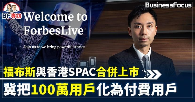 【#BF社會熱話】福布斯與香港SPAC合併上市 冀把100萬用戶化為付費用戶