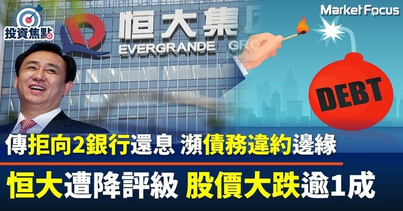【恒大風暴】傳拒向2銀行還息 惠譽降評級 恒大系股價暴瀉7至14% 違約風險大增