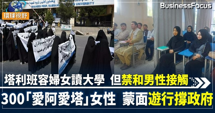 【塔利班女性】阿富汗女性受打壓   塔利班禁男女混合上課、女性必戴頭巾