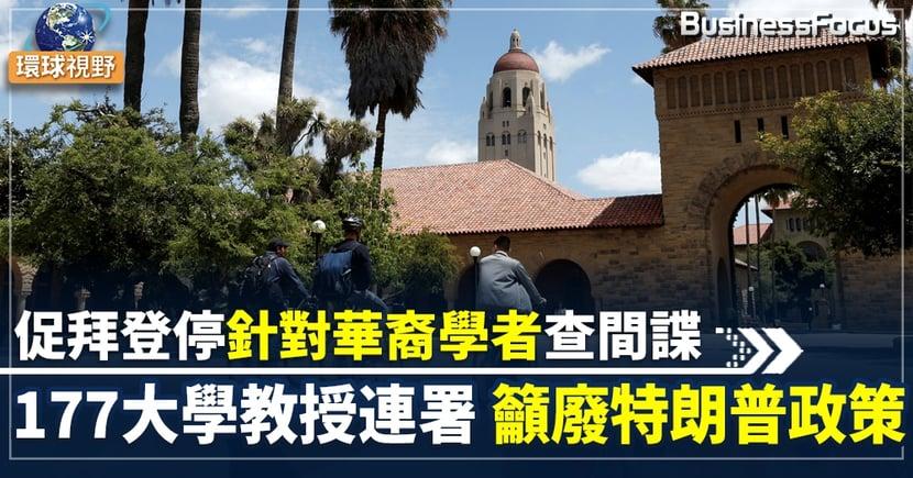 【中國行動計劃】史丹福大學教授籲終止中國行動 警告:或削弱科技領先地位