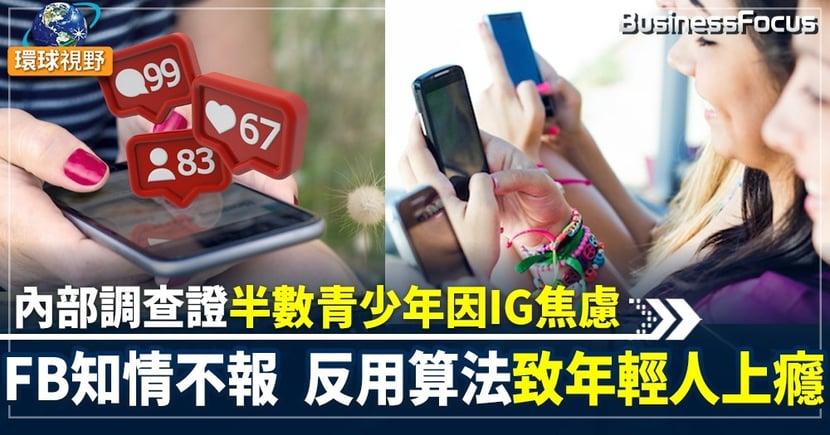 【社交媒體】Facebook內部調查指IG對青少年有害   增加焦慮