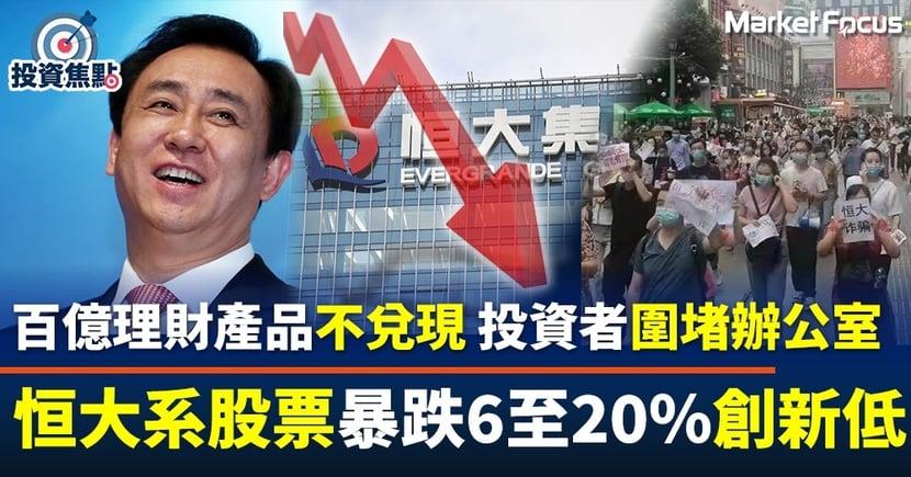 【恒大風暴】逾100億理財產品無法兌現 內地投資者圍堵辦公室 恒大系股票暴跌6至20%創一年新低
