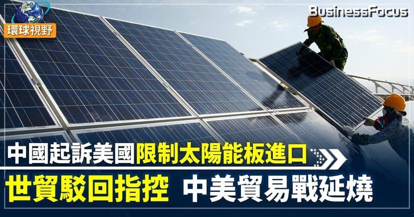 【中美貿易戰】中國指控美太陽能板關稅遭駁回    世貿裁定美方未違規