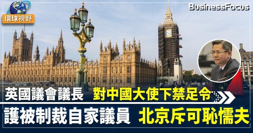 【中英關係】中駐英大使遭禁入英國會大廈     中國怒斥干擾兩國交往