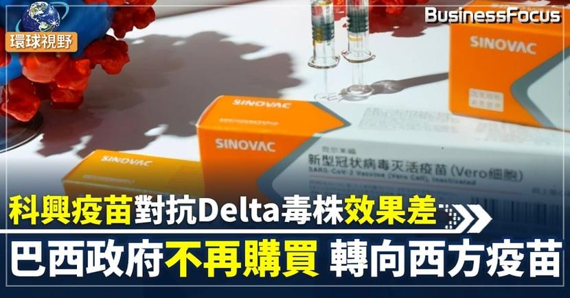 【巴西疫苗】科興疫苗抗Delta效率有限 巴西政府叫停增購談判