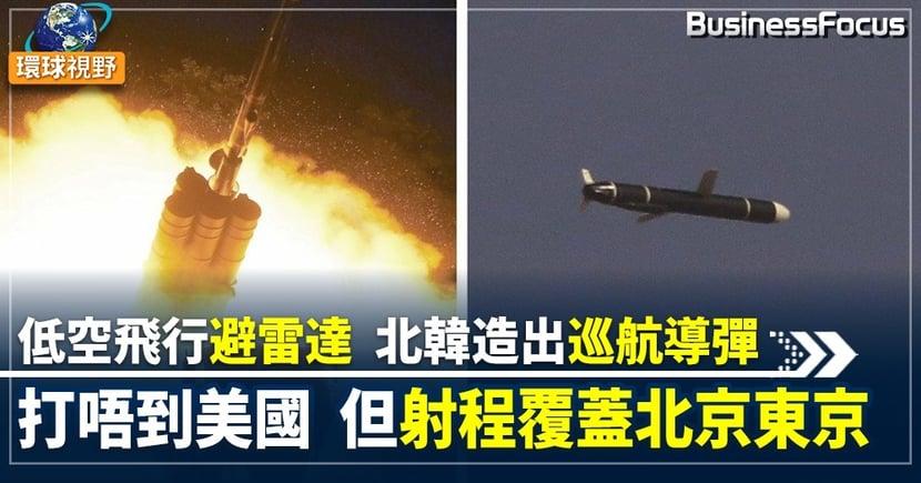 【北韓導彈】北韓試射遠程巡航導彈   精準打中1500公里目標