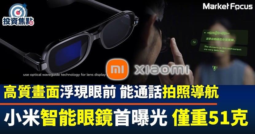 【智能眼鏡大戰】高質畫面可浮現眼前 能通話拍照導航 小米智能眼鏡首曝光 僅重51克