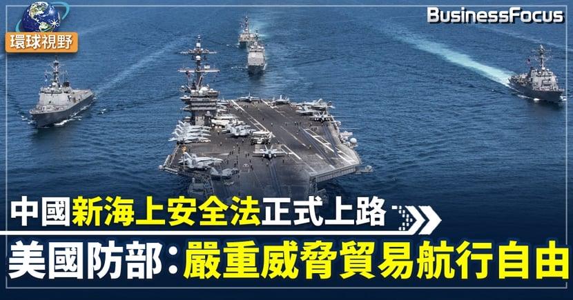 【中美關係】北京海上安全新規生效 美國批嚴重侵犯海上自由