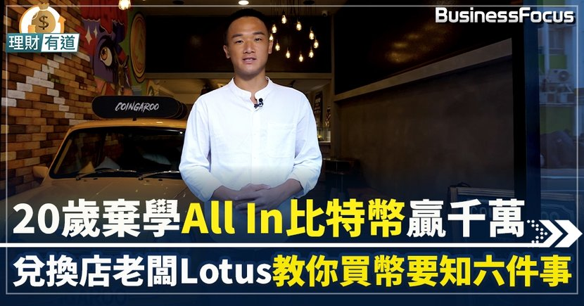 20歲棄學All In比特幣贏千萬  兌換店老闆Lotus教你買幣要知六件事