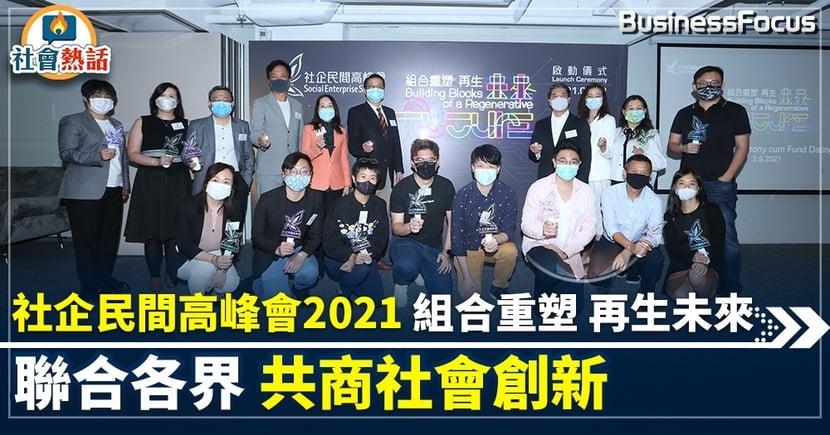 社企民間高峰會2021主題「組合重塑 再生未來」聯合各界 共商社會創新