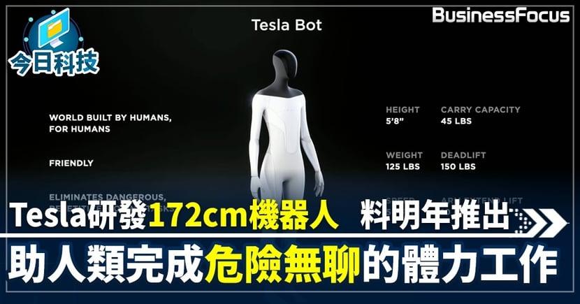 【Tesla Bot】Tesla研發可直立行走人型機器人    立志成為世界最大的機器人公司