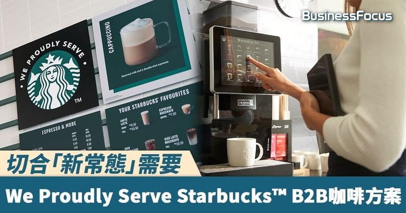 切合「新常態」需要 We Proudly Serve Starbucks™ B2B咖啡方案