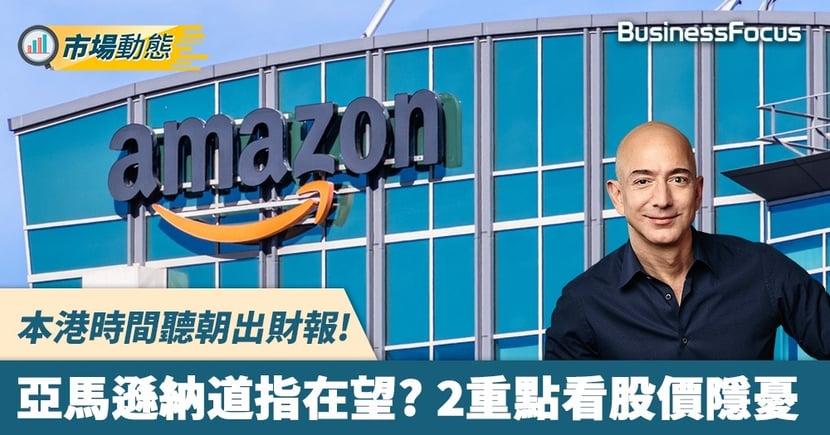 【亞馬遜出業績】美國科技巨擘亞馬遜納入道指在望,2個重點看股價隱憂