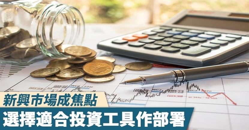 新興市場成焦點 選擇適合投資工具作部署