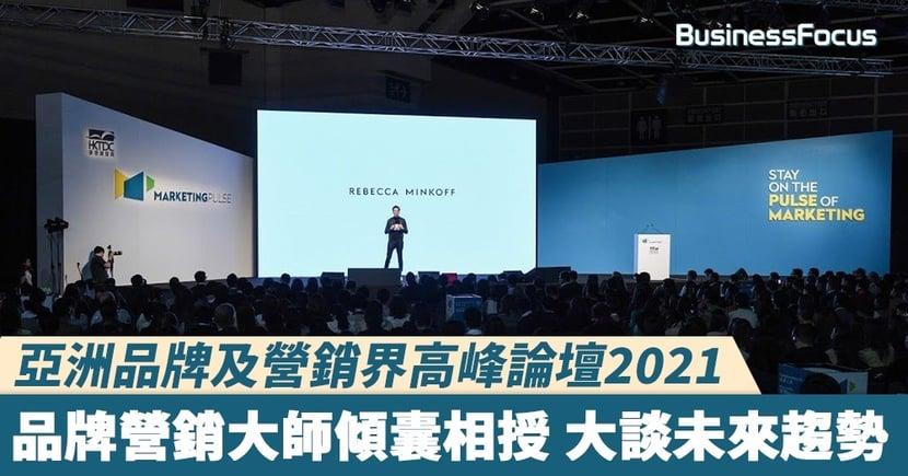 【營銷界盛事】品牌營銷大師傾囊相授 大談未來趨勢